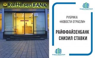 райфайзинг банк по ипотеке едва вымолвил